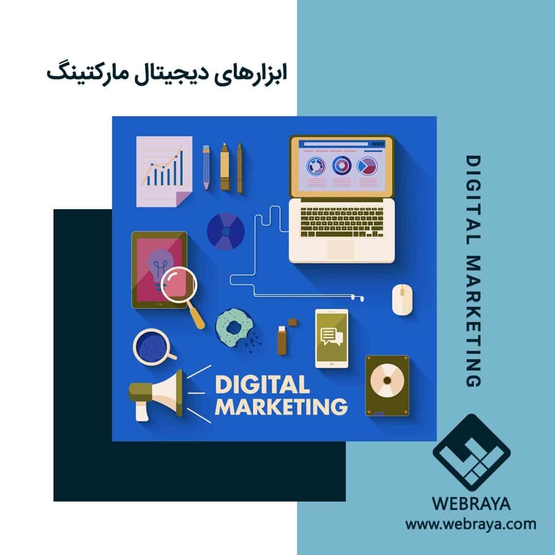 مروری بر دیجیتال مارکتینگ