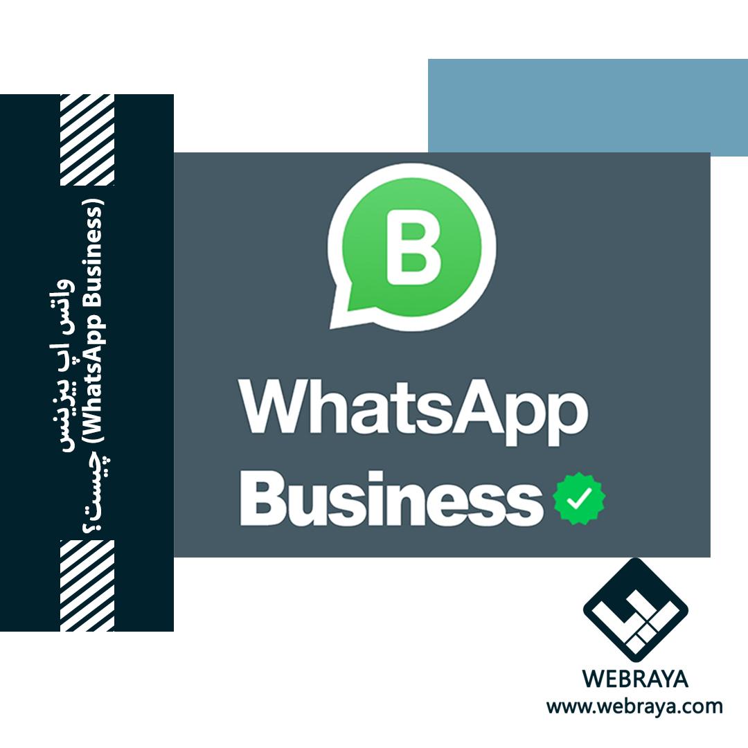 واتس اپ بیزینس(WhatsApp Business) چیست؟