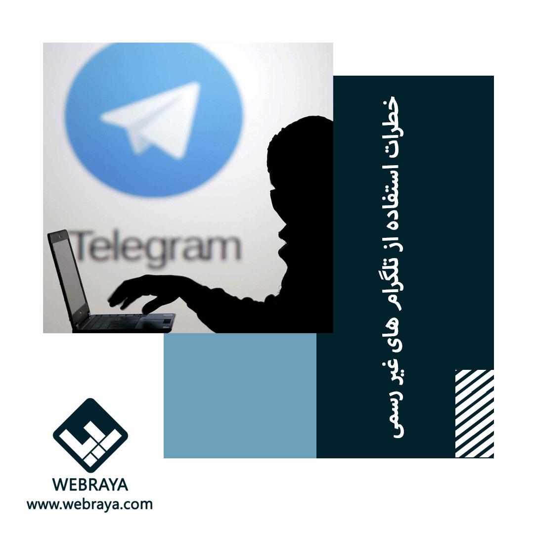 خطرات استفاده از تلگرام های غیر رسمی